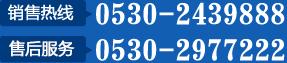 销售热线:0536-2439888 售后热线:0530-2977222